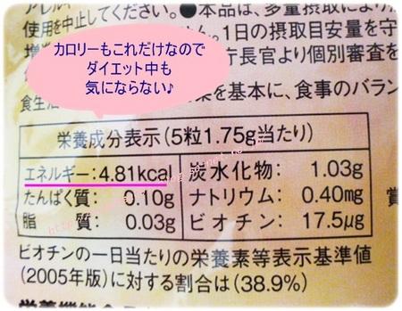 きゅきゅっと小町 評判.JPG